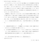 尖閣諸島周辺海域での中国艦艇による漁船追尾などに関する意見書のサムネイル